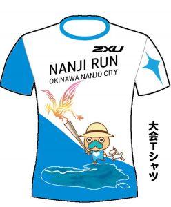 大会Tシャツ:2021なんじいRUN