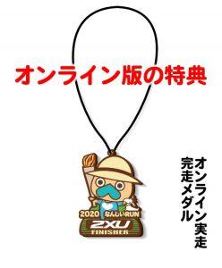 完走メダル(オンライン実走特典):2021なんじいRUN